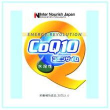 【水溶性COQ10コエンザイム顆粒タイプ】アウトレット品