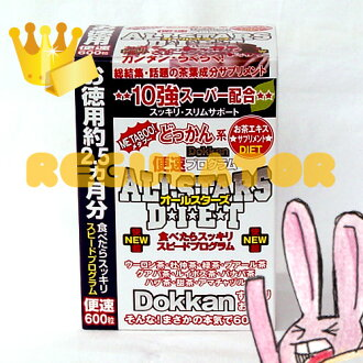 (economy) The / box batters that there is all-stars diet in / reason bang for 200 mg of *600 ※ approximately 2.5 months (Wake ant)