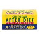 【アウトレット】 キトサンアフターダイエット 徳用 60袋入り ※訳あり(わけあり)