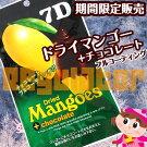 【期間限定販売】7D/セブンディードライマンゴー+チョコレート※フルコーティングバージョン