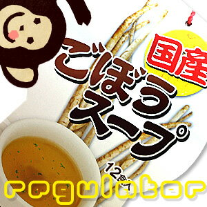 100% of one case (entering 20 bags) of domestic burdock soup ※ domestic production burdock