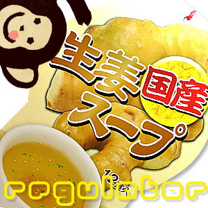 100% of domestic ginger soup ※ ginger from country