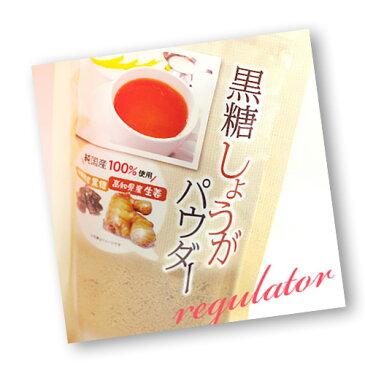 (メール便対応)【純国産100%使用】黒糖しょうがパウダー 250g ※お湯で溶かせば美味しい「しょうが湯」の出来上がり!