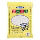 こだわりの玄米全粒活性粉【シガリオ/ホロニックスフード】リブレフラワー ホワイト