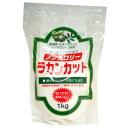 羅漢果・甘草エキス入り【ノンカロリーの甘味料】 ラカンカット 1kg