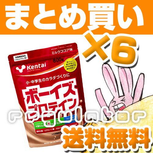 (まとめ買い)ボーイズプロテイン ミルクココア風味 800g ×6 (送料無料)【ケンタイ...