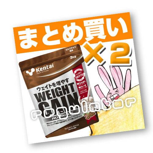 (まとめ買い)ウェイトゲイン アドバンス ミルクチョコ風味 3kg×2 (送料無料)【ケン...