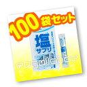 《まとめ買い・送料無料!》【Kentai】塩サプリ グレープフルーツ風味 ×100袋【ケンタイ・健康体力研究所】※お得な5ケースまとめ買い!