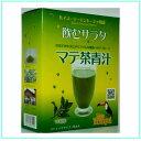 飲むサラダマテ茶の栄養を残さずGET!!【飲むサラダ】 マテ茶青汁