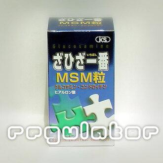 ざひざ first MSM grain