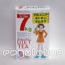 【ギムネマ/サラシア配合】目標7kgダイエットティー 3g×30ティーバッグ
