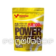 大豆たんぱく100%、砂糖不使用ケンタイ パワープロテイン デリシャスタイプ ココア風味 1kg (...