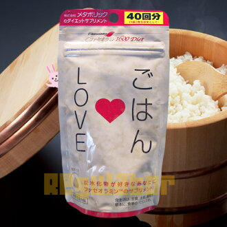 Rice LOVE * phaseolamin 1600 diet 40 servings