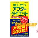ボトルでお得!【人気急上昇中】キトサンアフターダイエット 徳用ボトル 500粒