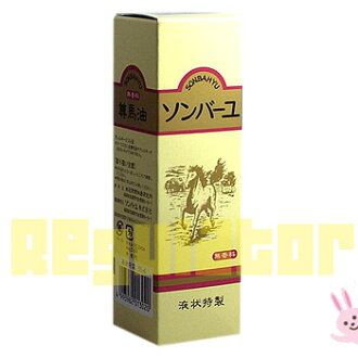 ( Horse oil baryu ) somber you liquid with 55 ml