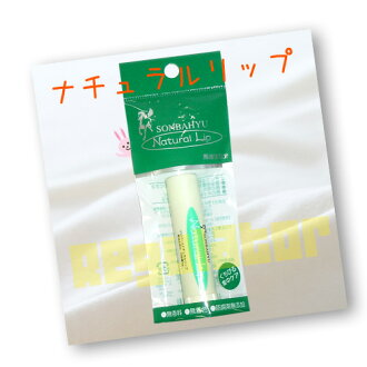 ( Horse oil baryu ) recommended somber y natural lip * autumn winter products! Security, safety and your child too!