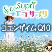 【エコサプリ】コエンザイムQ10(約60日分)