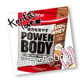 【Kentai】パワーボディ 100%ホエイプロテイン ミルクチョコ風味 1kg (送料無料)【ケンタイ・健康体力研究所】