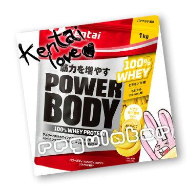 (まとめ買い)【Kentai】パワーボディ 100%ホエイプロテイン バナナラテ風味 1kg×6(送料無料)【ケンタイ・健康体力研究所】