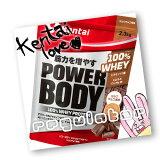 【Kentai】パワーボディ 100%ホエイプロテイン ミルクチョコ風味 2.3kg (送料無料)【ケンタイ・健康体力研究所】