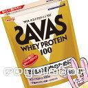 【SAVAS】ザバス ホエイプロテイン100 香るミルク風味 (約50食分 1050g) zavas