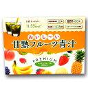 【アウトレット/お一人様1個限り】おいしい甘熟フルーツ青汁 PREMIUM ミックスフルーツ味 3g×30包 ※訳あり(ワケアリ)