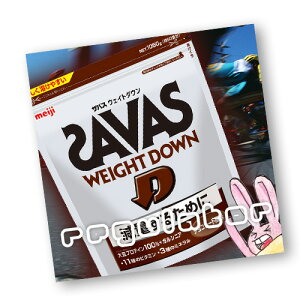 【SAVAS】ザバス ウェイトダウン チョコレート風味 (約50食分 1050g) 大豆プロテイン 植物性ソイプロテイン zavas
