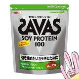 【SAVAS】(送料無料)ザバス ソイプロテイン100 ココア味 (約120食分 2520g) 大豆プロテイン 植物性プロテイン zavas