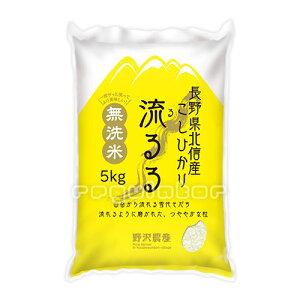 【特Aランク米】【2020年度米】長野県北信産 こしひかり 流るる(るるる)無洗米 5kg ※100%有機肥料・世界一・日本一・おいしいお米を召し上がれ!