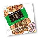 【ケース販売】(送料無料)くだもの屋さんの木の実 素焼きミックスナッツ 86g×10袋 ※ほっぺにいっぱい!ナッツまとめ買い その1