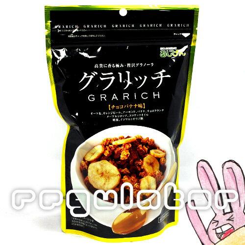 【まとめ買い/ケース販売】(送料無料)あじげん GRARICH / グラリッチ チョコバナナ味 240g×20