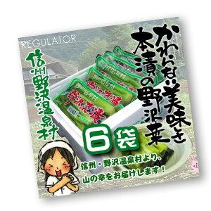 【信州野沢温泉村】【とみき漬物直送】【クール便/送料込】野沢菜漬 6袋セット