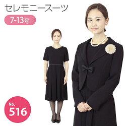 【516】かわいいワンピースとジャケットのアンサンブル礼服・喪服(フロントリボンタイプ)