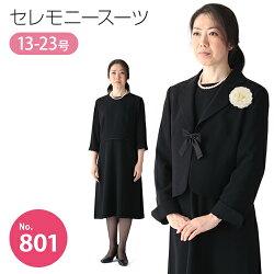 【801】大きいサイズ対応のワンピースとジャケットのアンサンブル礼服・喪服(テーラードカラー)【13号】【15号】【17号】【19号】【21号】【23号】