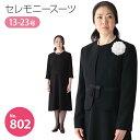 【レンタル】[802g] 大きめサイズのセレモニースーツ ブラックフォーマル 礼服 ワンピースとジャ ...