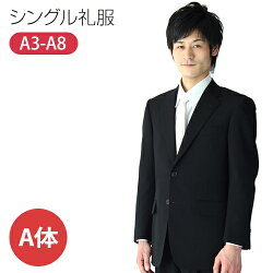 【kaj_a】シングルタイプの男性用標準体型礼服・喪服(A体)