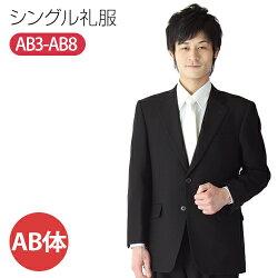 【kaj_ab】シングルタイプの男性用がっしり体型礼服・喪服(AB体)