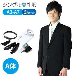 【kaj_natu_a_s】涼しくて軽い、夏用礼服・喪服。-8点セット-シングルタイプの男性用標準体型礼服・喪服-A体-【夏】