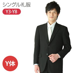 【kaj_y】シングルタイプの男性用スリム体型礼服・喪服(Y体)