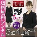 【送料無料】【611s】〜5点セット〜 授乳対応ワンピースとジャケットのアンサンブル礼服・喪服(パイピングジャケット)【7号】【9号】…