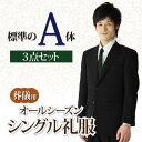 【レンタル】通夜・葬儀[kaj_a] シングルタイプの男性用...