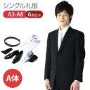 【レンタル】[kaj_a_s] 〜8点セット〜 シングルタイプの男性用標準体型 喪服・礼服[A体] ...