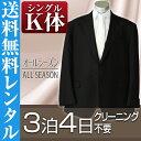 【レンタル】[kaj_k] シングルタイプの男性用キングサイ...