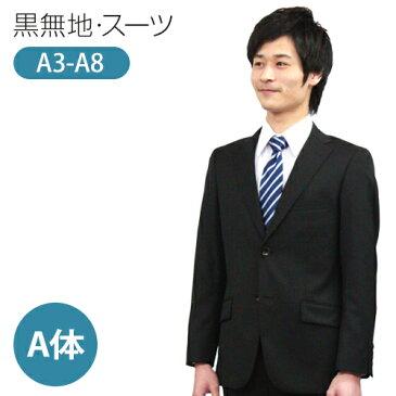 【レンタル】[suits_a] スーツレンタル レンタルスーツ ビジネススーツ・リクルートスーツ男性用標準体型[A体] レンタル スーツ リクルート 就職活動 就活 面接 出張 再就職 会社訪問 成人式 紳士スーツ