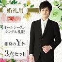 【レンタル】婚礼・結婚[kaj_y] シングルタイプの男性用...