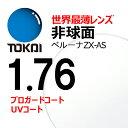 【伊達 / 偏光 カラーレンズ】球面 1.56 KODAK 1.56 PolarMax TUFF PL 4〜8カーブ対応 ハイカーブ対応 ハイカーブレンズ 偏光レンズ Polarized ポラライズド 釣り ドライブ スポーツ サングラス UVカット (左右 2枚1組)