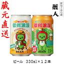 信州浪漫ビールアルクマ缶