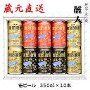 【麗人酒造】「諏訪浪漫ビール」350ml缶 10本ギフトセット【信州浪漫ビール】信州 諏訪 クラフトビール