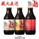 【麗人酒造】「Reneu(レノイ)ビール 330ml瓶3本セット【信州浪漫ビール】信州 諏訪 クラフトビール ギフト