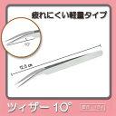 ツイザーC(10°) サイズ12.5cm 重さ15g 【日本製】